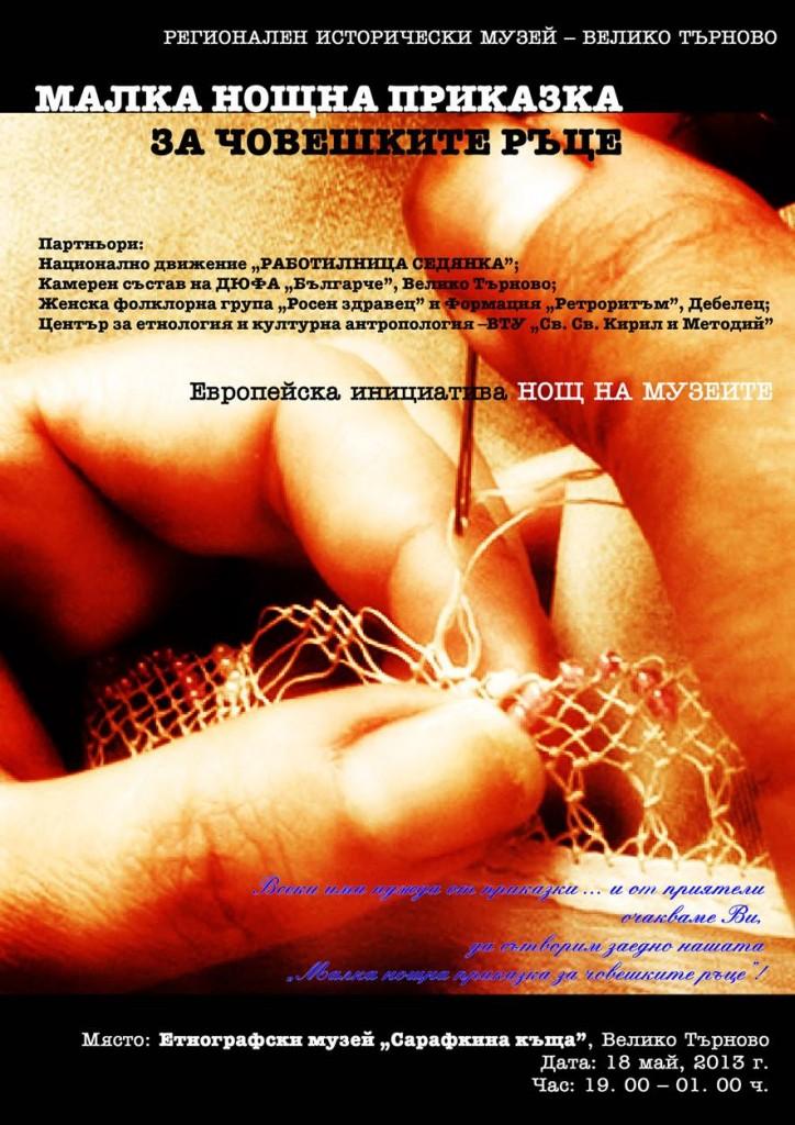 Long Night Of Museums Veliko Tarnovo Poster
