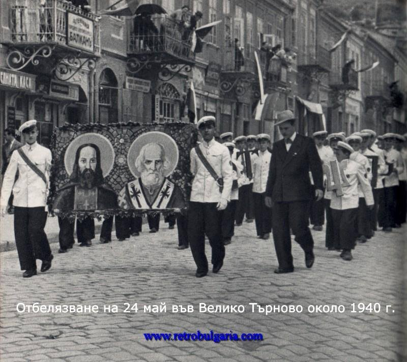 Festive procession on May 24, 1940s