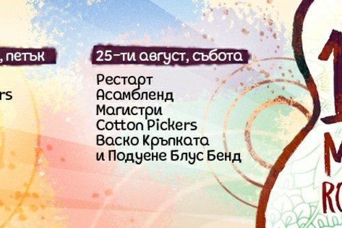 Mindya Rock Fest near Veliko Tarnovo