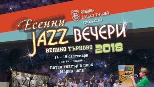 Veliko Tarnovo Autumn Jazz Nights