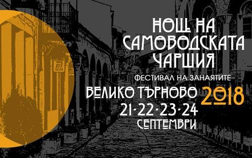 Veliko Tarnovo - Night of the Samovodska charshia and Crafts Festival