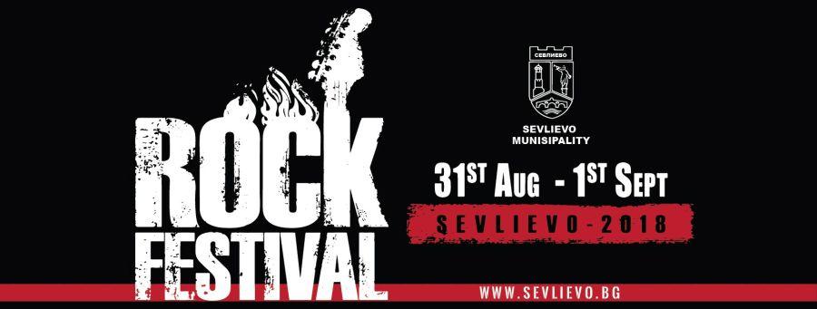 Rock fest near Veliko Tarnovo