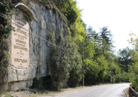 The restored Bagrilov inscription revealed on September 22nd in Veliko Tarnovo