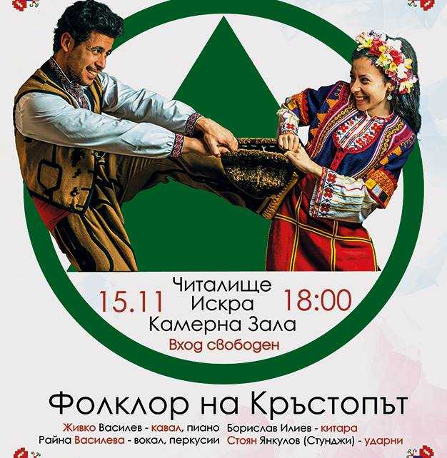 "Bulgarian band Outhentic with a concert ""Folklore at a Crossroad"" in Veliko Tarnovo"