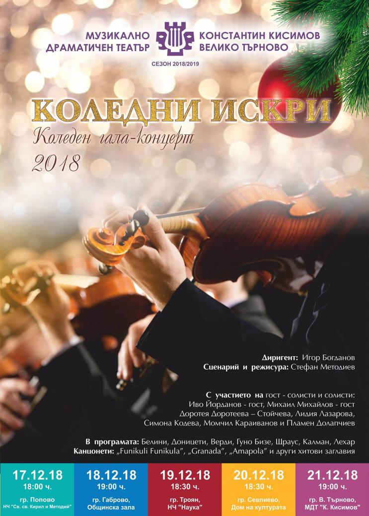 "Christmas Concert of the ""Konstantin Kisimov"" theatre in Veliko Tarnovo"