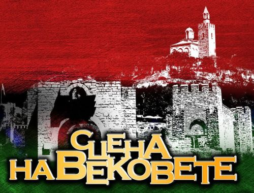 Veliko Tarnovo received European recognition for its summer festivals