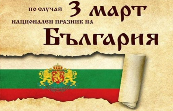 Festivities in Veliko Tarnovo for the National Holiday on March 3rd