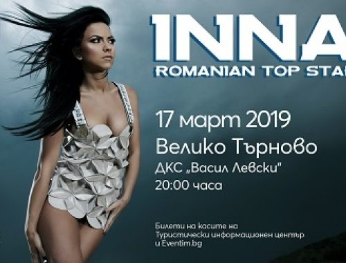 The Romanian sensation INNA with a concert for the holiday of Veliko Tarnovo