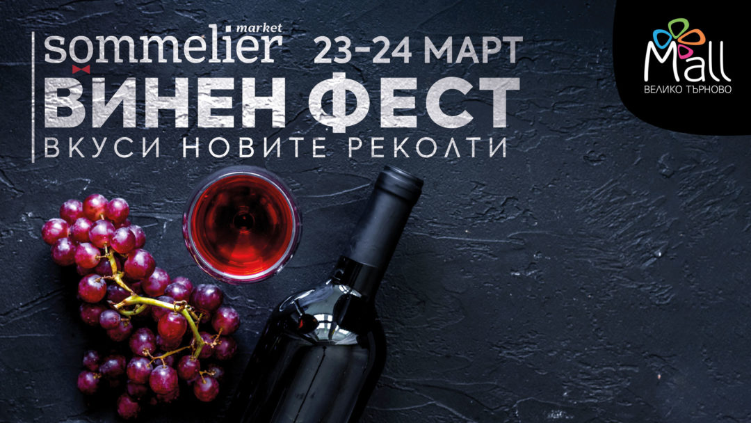 Over 200 wines at the first wine festival in Veliko Tarnovo