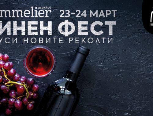 Over 200 wines at the first wine festival in Veliko Tarnovo