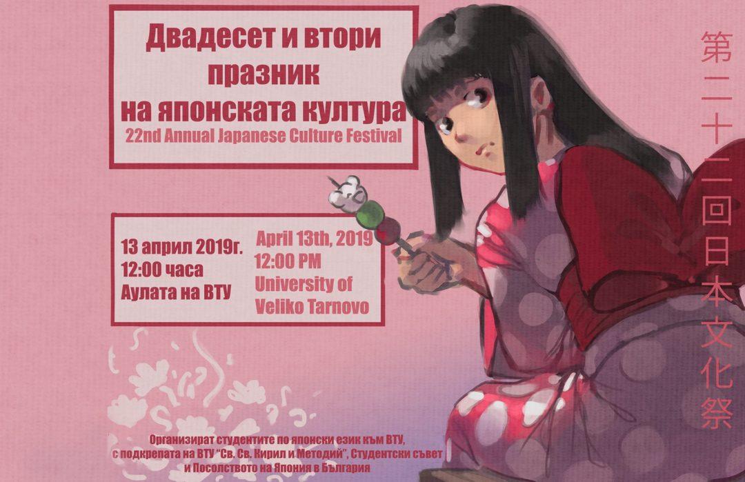 Bunkasai – Japanese Culture Festival to be held in the University of Veliko Tarnovo