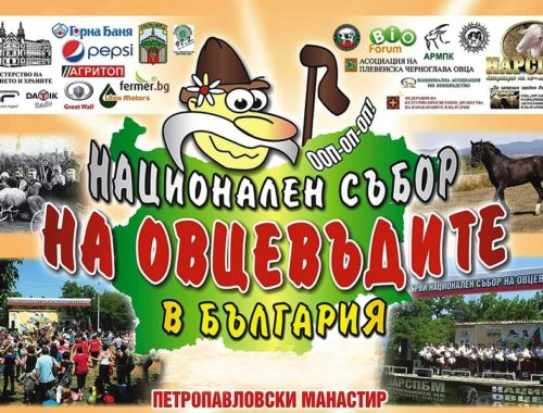 Eighth National Festival of Sheep Breeders near Veliko Tarnovo