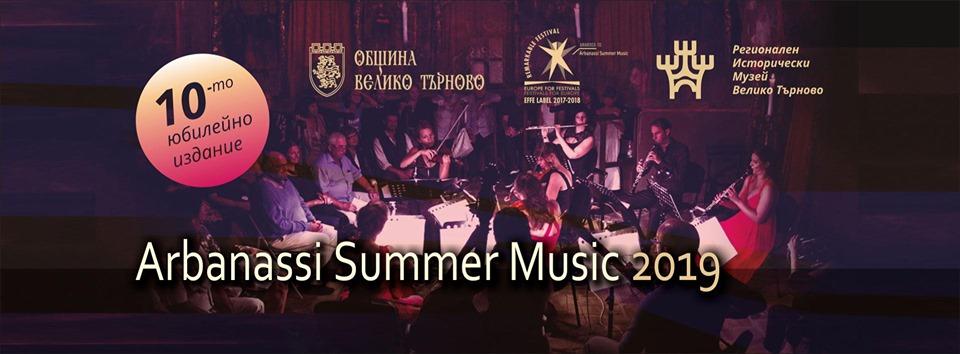 Arbanassi Summer Music Festival near Veliko Tarnovo