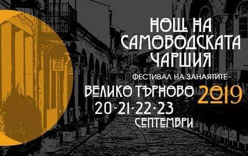 Night of the Samovodska Charshia and the Craft Festival 2019 in Veliko Tarnovo
