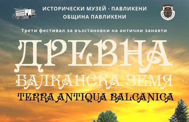 "The third edition of the ancient festival ""Ancient Balkan Land"" near Veliko Tarnovo"