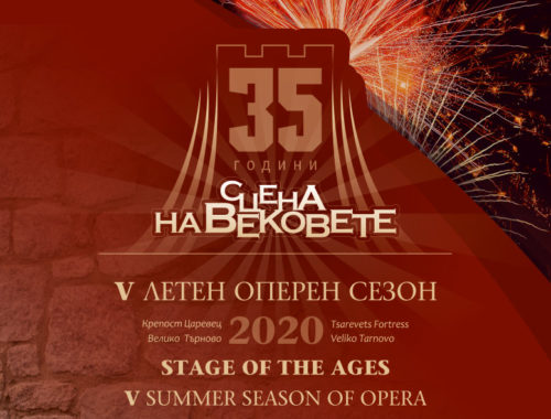 Stage of the Ages Summer Opera Festival once again in Veliko Tarnovo