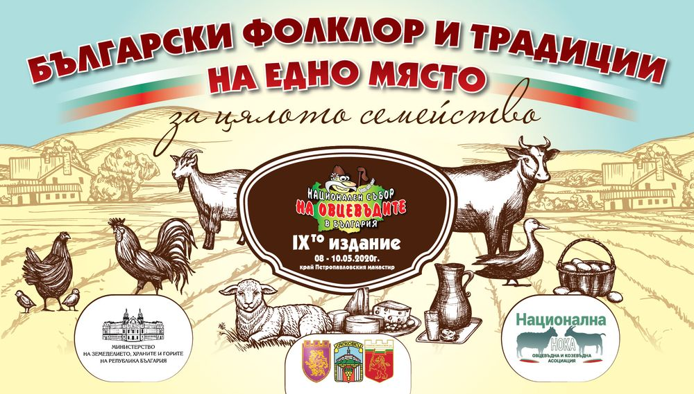 Traditions and folklore in the days of the 9th National Festival of Sheep Breeders near Veliko Tarnovo