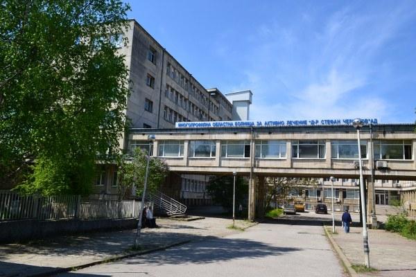 Veliko Tarnovo hospital