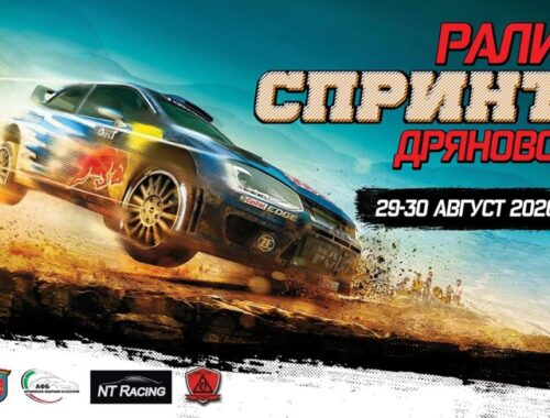 Rally sprint Dryanovo gathers some of the best racers in Bulgaria