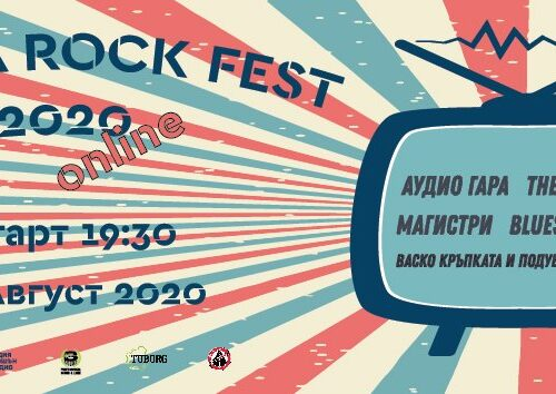 """""""Mindya Rock Fest"""" 2020 - without an audience and aired online"""