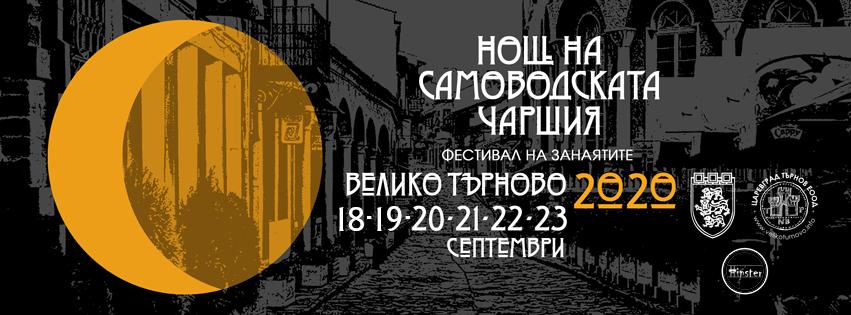 Night of the Samovodska Charshia and Craft Festival 2020 in Veliko Tarnovo