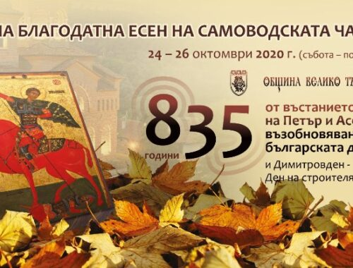 Autumn Festival at the Samovodska Charshia from October 24th to 26th