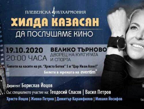 """Hilda Kazasyan invites Veliko Tarnovo - """"Let's listen to some cinema"""""""
