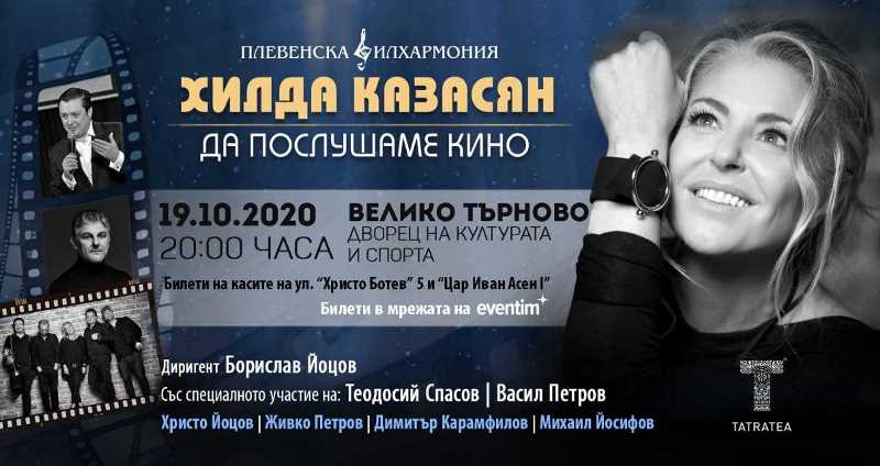 "Hilda Kazasyan invites Veliko Tarnovo - ""Let's listen to some cinema"""