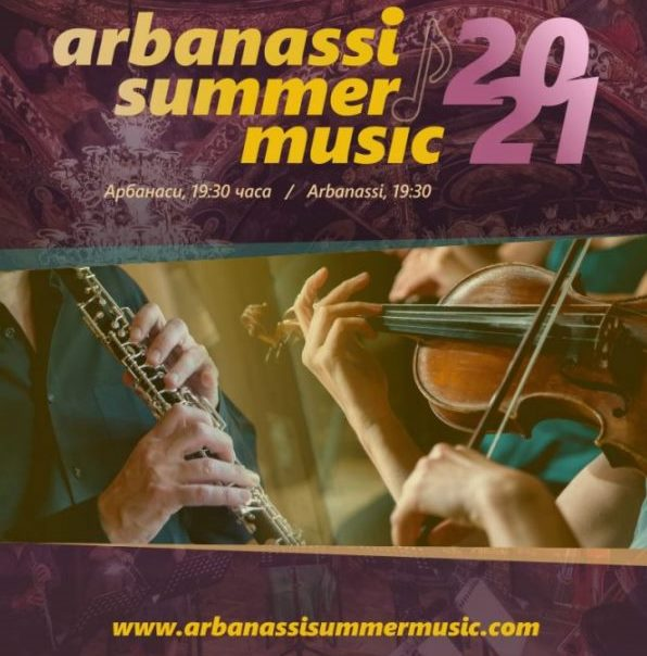 Arbanassi Summer Music returns with four great concerts in mid-July