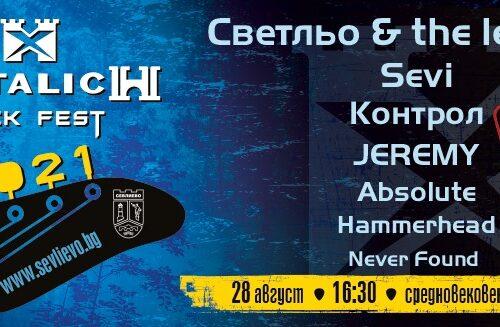 Hotalich Rock Festival returns on August 28th in Sevlievo